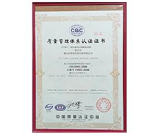 丰高荣誉-质量管理体系认证证书