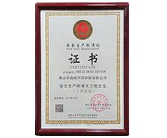 丰高荣誉-安全生产标化证书